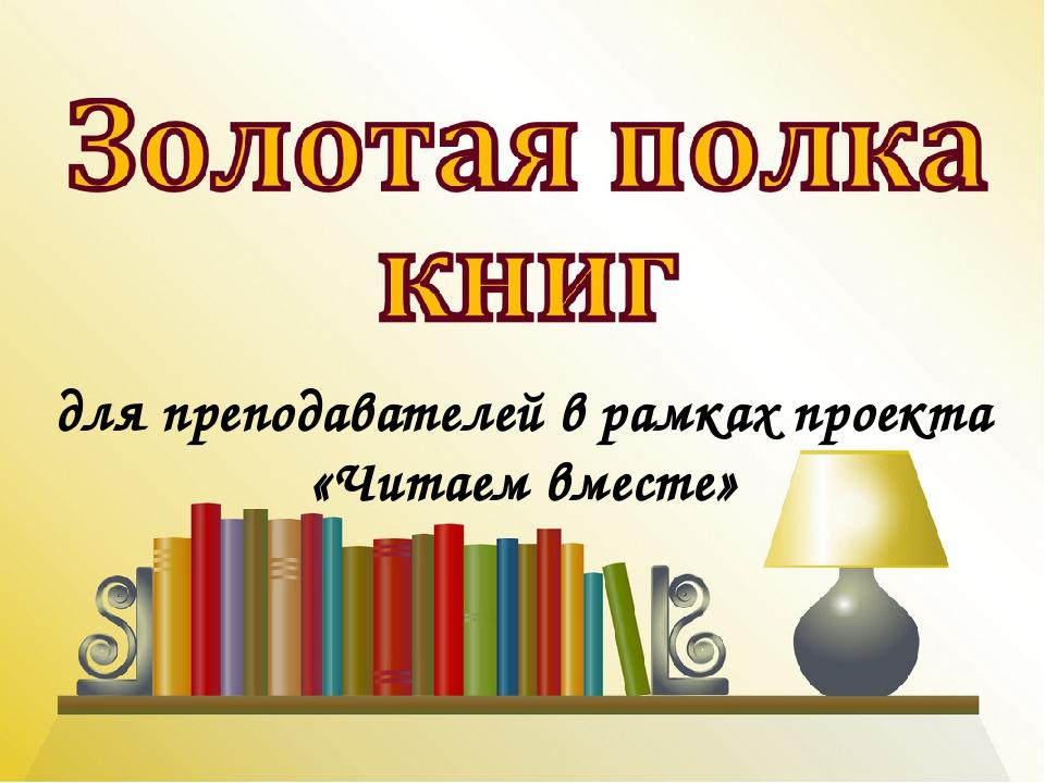 для преподавателей в рамках проекта «Читаем вместе»