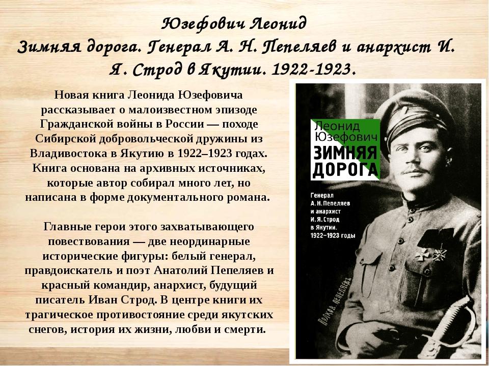 Новая книга Леонида Юзефовича рассказывает о малоизвестном эпизоде Гражданско...