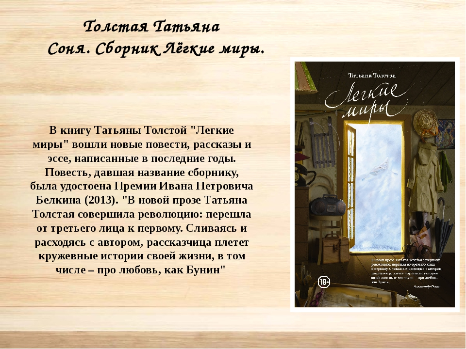 """Толстая Татьяна Соня. Сборник Лёгкие миры. В книгу Татьяны Толстой """"Легкие ми..."""