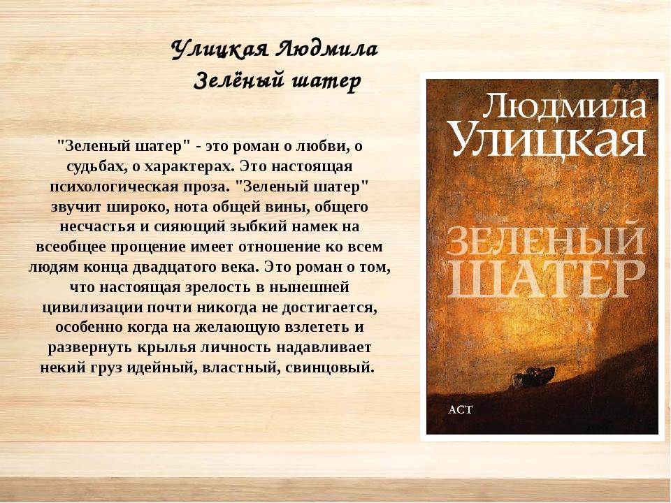 """Улицкая Людмила Зелёный шатер """"Зеленый шатер"""" - это роман о любви, о судьбах,..."""
