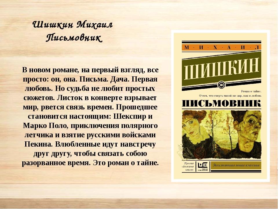 Шишкин Михаил Письмовник В новом романе, на первый взгляд, все просто: он, он...
