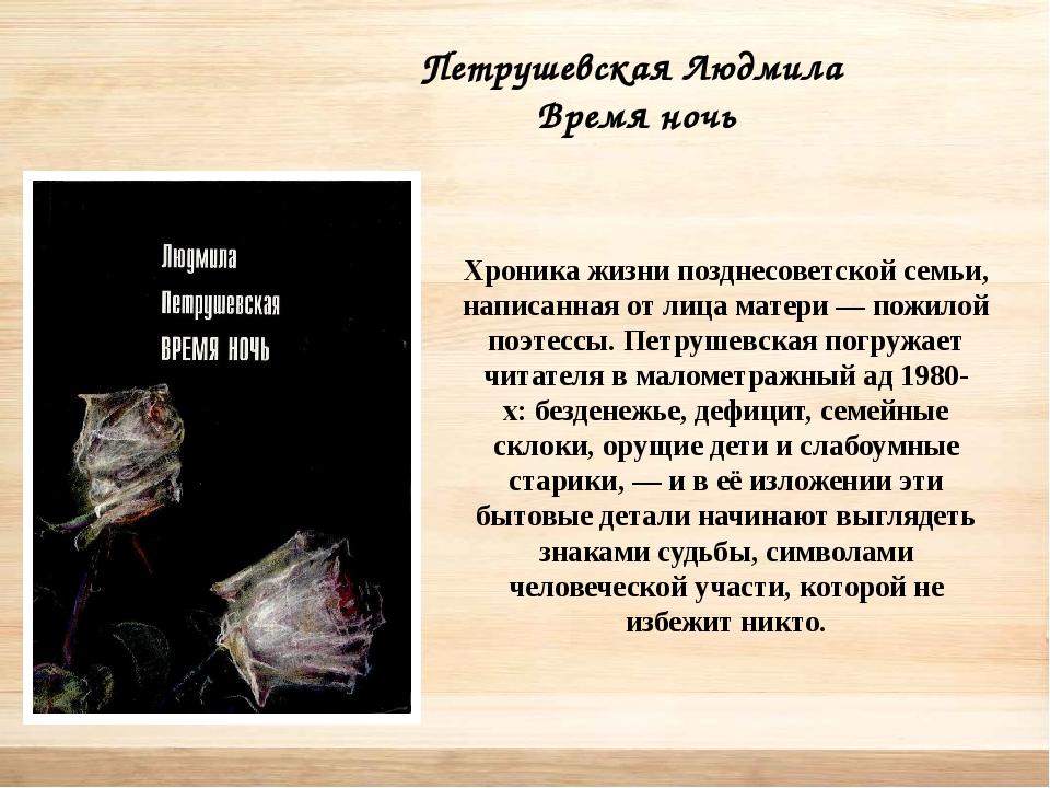 Петрушевская Людмила Время ночь Хроника жизни позднесоветской семьи, написанн...