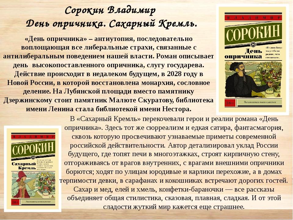 Сорокин Владимир День опричника. Сахарный Кремль. «Деньопричника» – антиутоп...