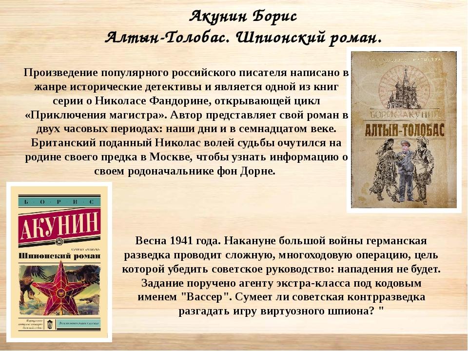 Акунин Борис Алтын-Толобас. Шпионский роман. Весна 1941 года. Накануне большо...