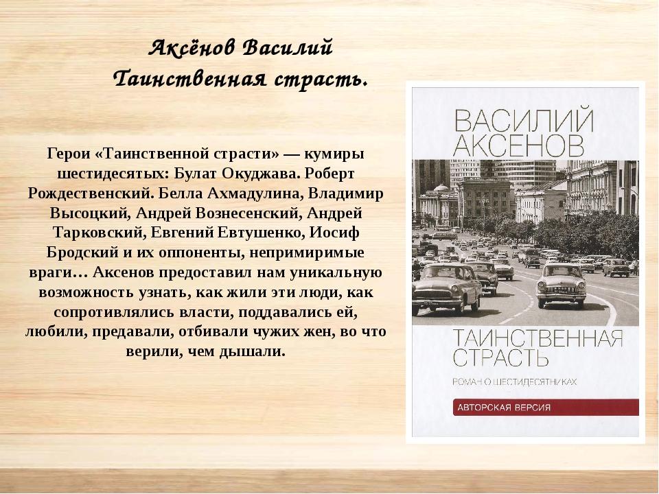 Аксёнов Василий Таинственная страсть. Герои «Таинственнойстрасти» — кумиры ш...