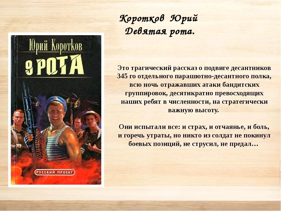 Коротков Юрий Девятая рота. Это трагический рассказ о подвиге десантников 345...