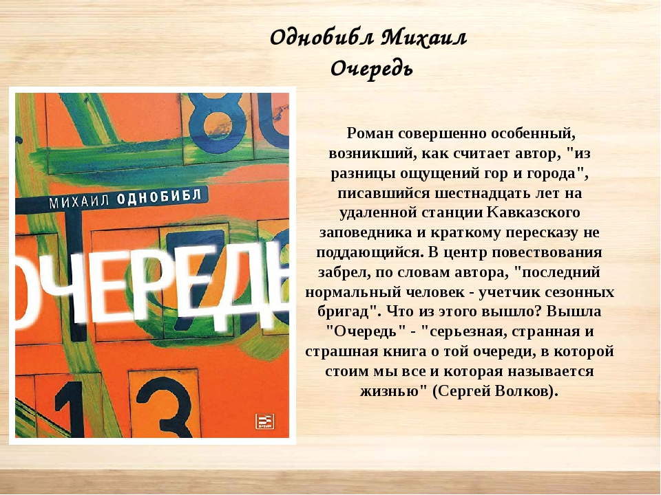 Однобибл Михаил Очередь Роман совершенно особенный, возникший, как считает а...