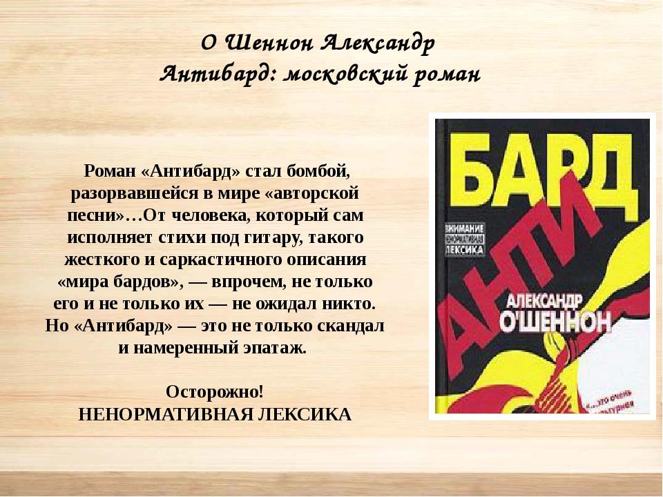 О Шеннон Александр Антибард: московский роман Роман«Антибард» стал бомбой,...