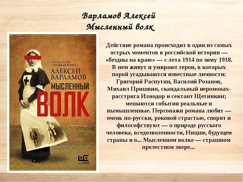 Варламов Алексей Мысленный волк Действие романа происходит в один из самых ос...