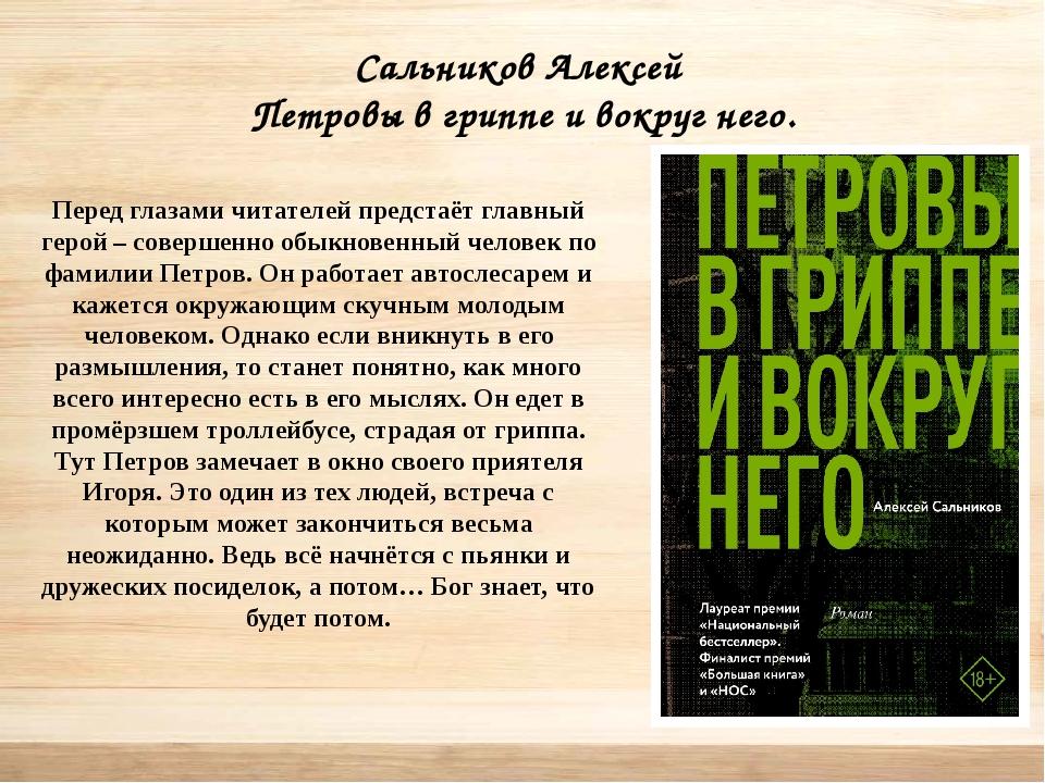 Сальников Алексей Петровы в гриппе и вокруг него. Перед глазами читателей пре...