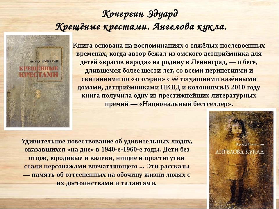 Кочергин Эдуард Крещёные крестами. Ангелова кукла. Книга основана на воспомин...