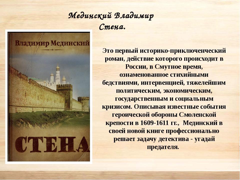Мединский Владимир Стена. Это первый историко-приключенческий роман, действие...