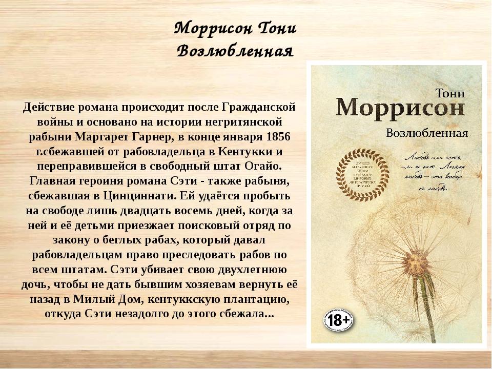 Моррисон Тони Возлюбленная Действие романа происходит после Гражданской войны...