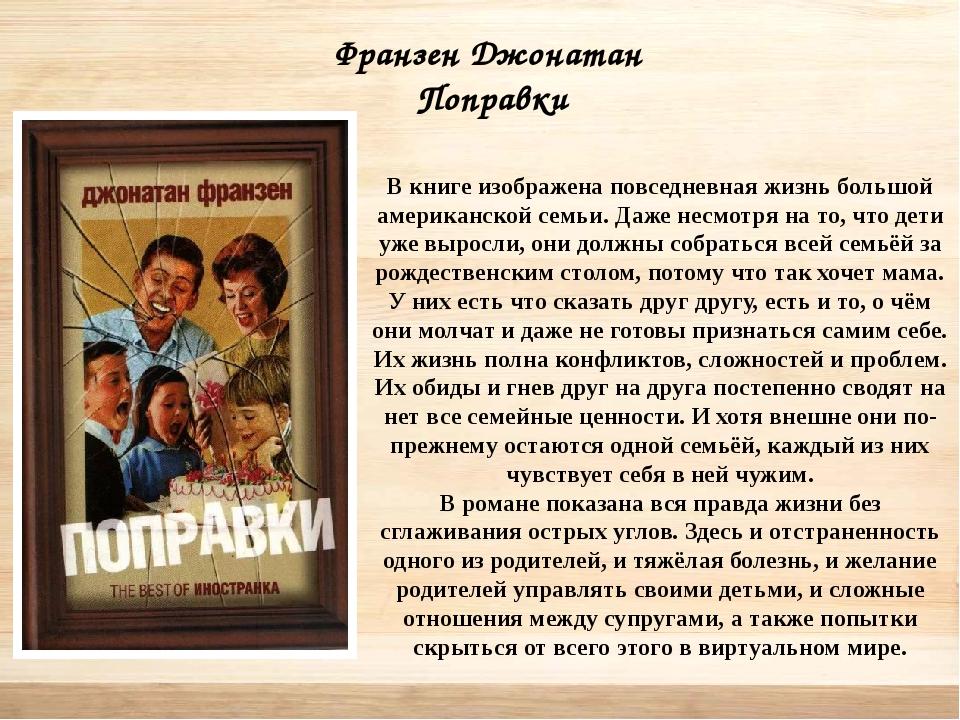 Франзен Джонатан Поправки В книге изображена повседневная жизнь большой амери...