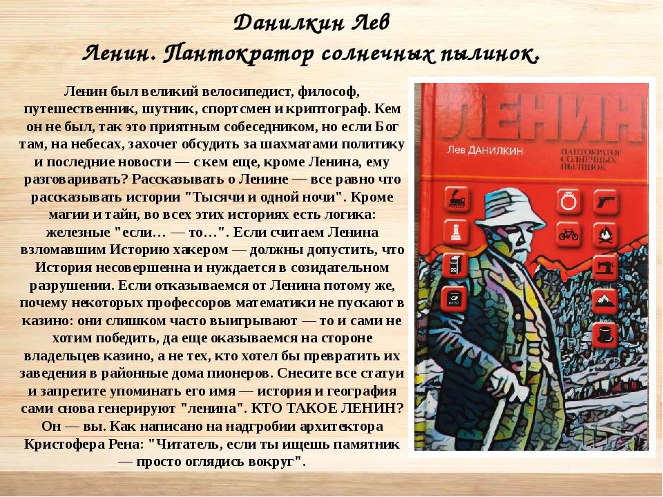 Данилкин Лев Ленин. Пантократор солнечных пылинок. Ленин был великий велосипе...