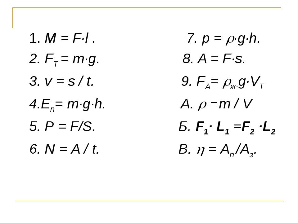 1. M = F·l . 7. p = ·g·h. 2. FT = m·g. 8. A = F·s. 3. v = s / t. 9. FA= ж·...