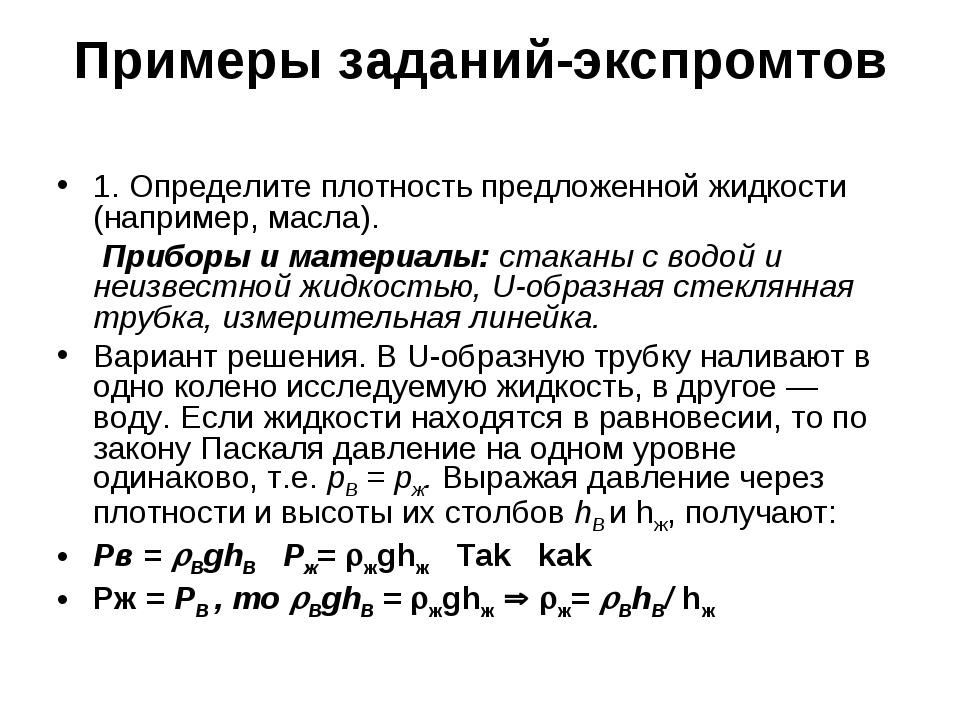 Примеры заданий-экспромтов 1. Определите плотность предложенной жидкости (нап...