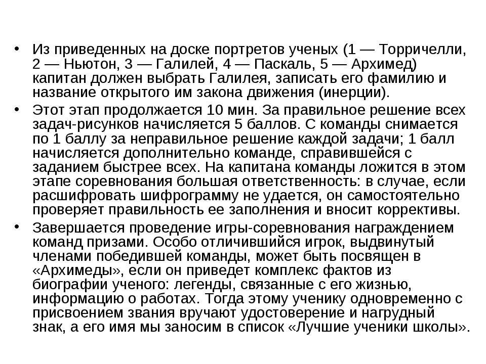 Из приведенных на доске портретов ученых (1 — Торричелли, 2 — Ньютон, 3 — Га...