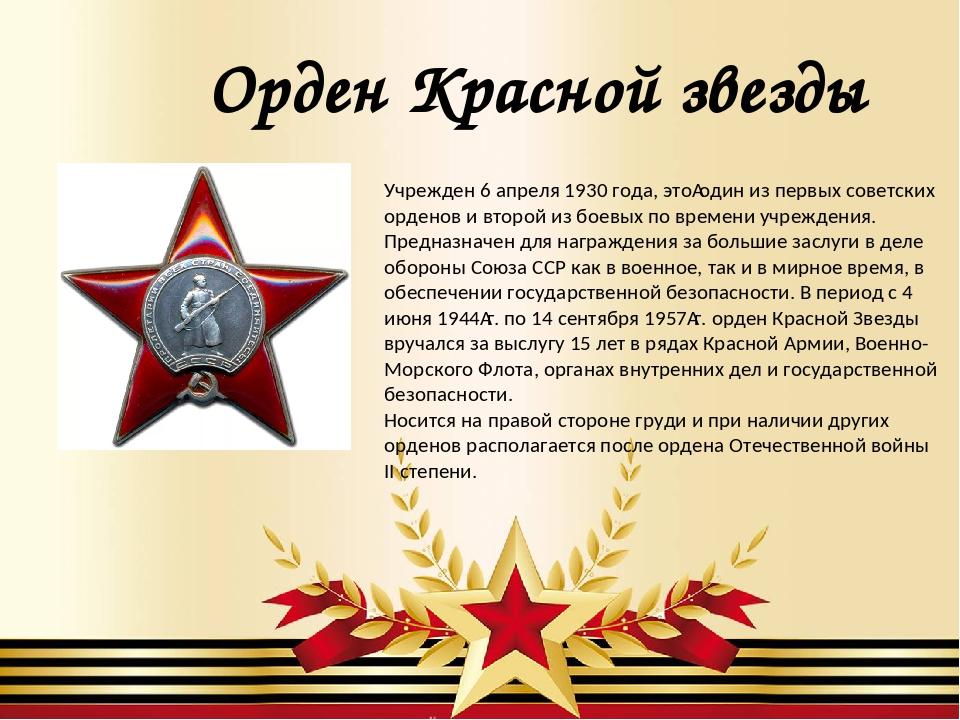 Орден Красной звезды Учрежден 6 апреля 1930 года, этоодин из первых советски...