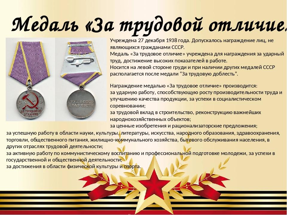 Медаль «За трудовой отличие» Учреждена 27 декабря 1938 года. Допускалось нагр...
