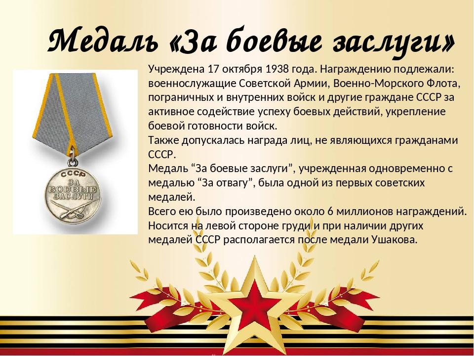 Медаль «За боевые заслуги» Учреждена 17 октября 1938 года. Награждению подлеж...