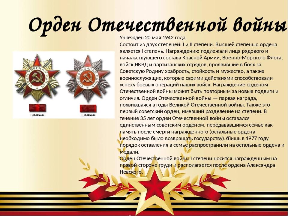 Орден Отечественной войны Учрежден 20 мая 1942 года. Состоит из двух степеней...