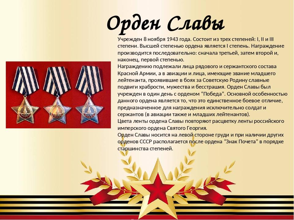 Орден Славы Учрежден 8 ноября 1943 года. Состоит из трех степеней: I, II и II...