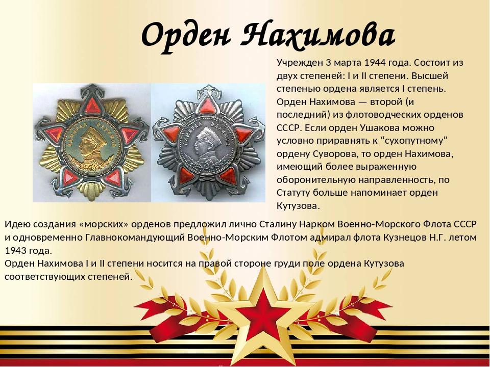 Орден Нахимова Учрежден 3 марта 1944 года. Состоит из двух степеней: I и II с...