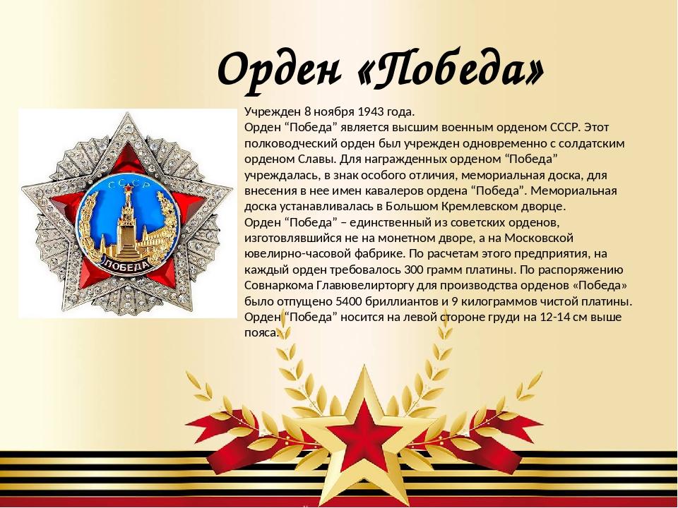 """Орден «Победа» Учрежден 8 ноября 1943 года. Орден """"Победа"""" является высшим во..."""