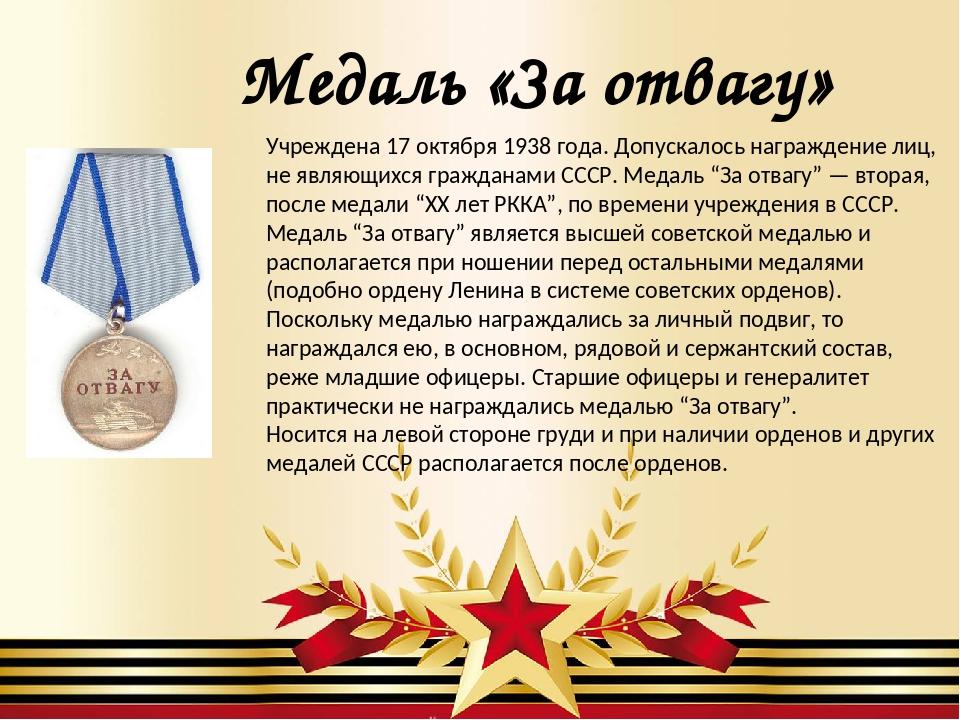 Медаль «За отвагу» Учреждена 17 октября 1938 года. Допускалось награждение ли...