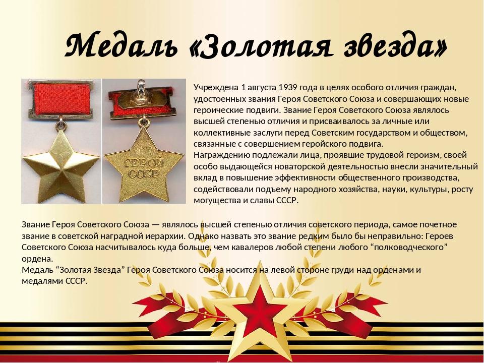 Медаль «Золотая звезда» Учреждена 1 августа 1939 года в целях особого отличия...