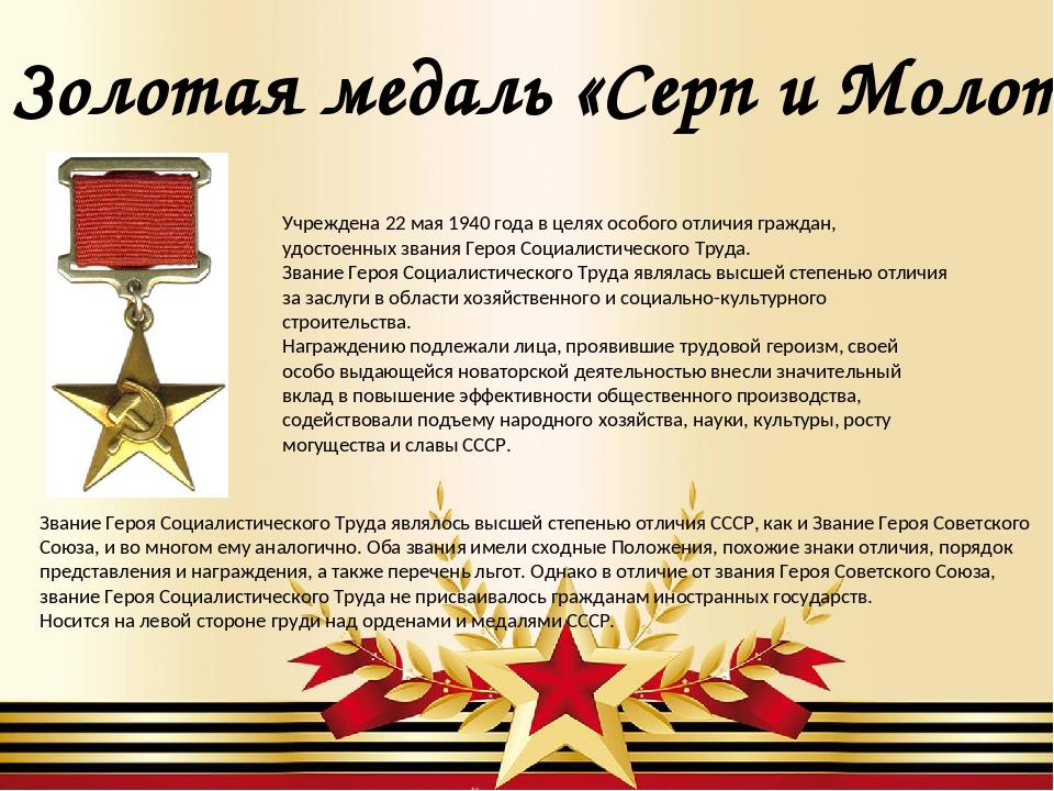 Золотая медаль «Серп и Молот» Учреждена 22 мая 1940 года в целях особого отли...