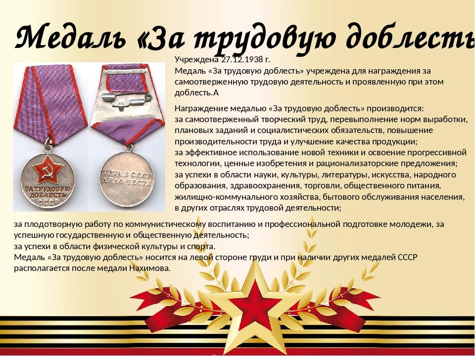 Медаль «За трудовую доблесть» Учреждена 27.12.1938 г. Медаль «За трудовую доб...