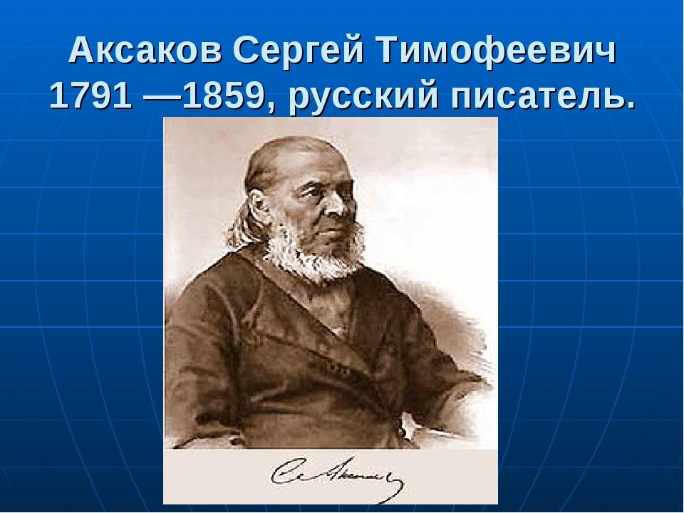 биография аксакова картинки данное