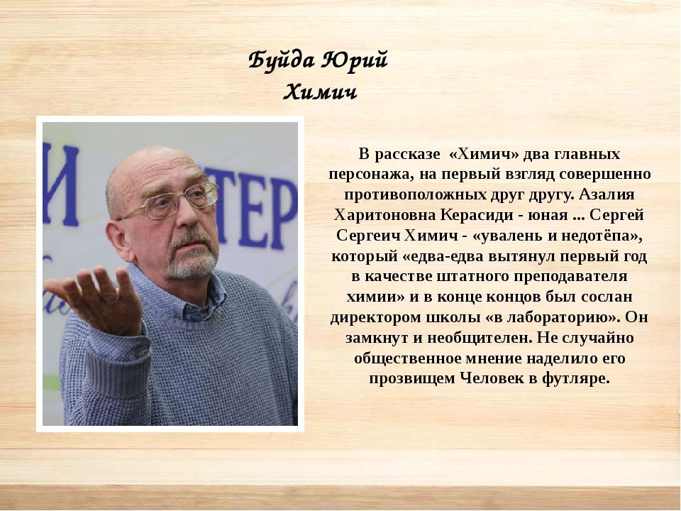 Буйда Юрий Химич В рассказе «Химич» два главных персонажа, на первый взгляд...