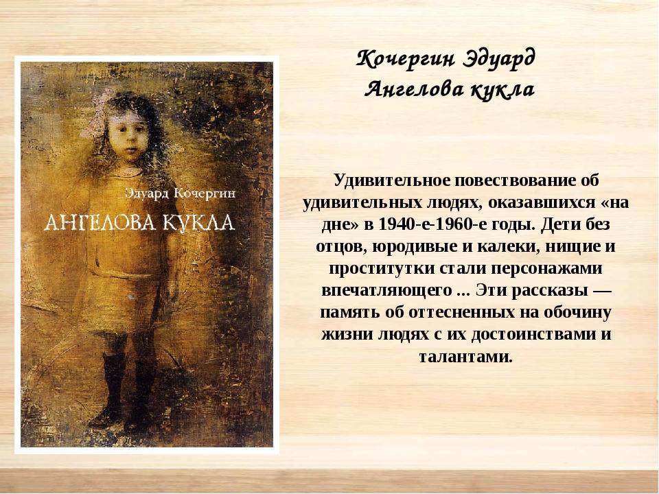 Кочергин Эдуард Ангелова кукла Удивительное повествование об удивительных люд...