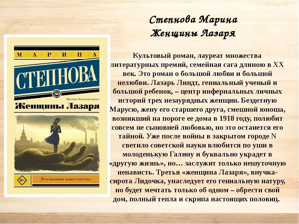 Степнова Марина Женщины Лазаря Культовый роман, лауреат множества литературны...