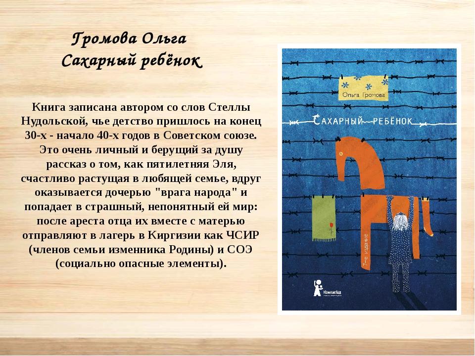 Громова Ольга Сахарный ребёнок Книга записана автором со слов Стеллы Нудольс...