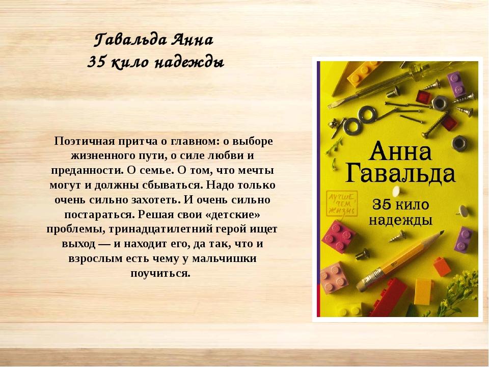 Гавальда Анна 35 кило надежды Поэтичная притча о главном: о выборе жизненног...
