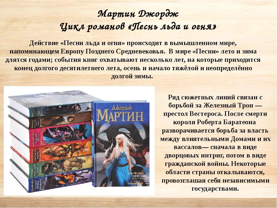 Мартин Джордж Цикл романов «Песнь льда и огня» Действие«Песни льда и огня»...