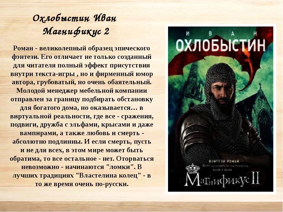 Охлобыстин Иван Магнификус 2 Роман - великолепный образец эпического фэнтези...
