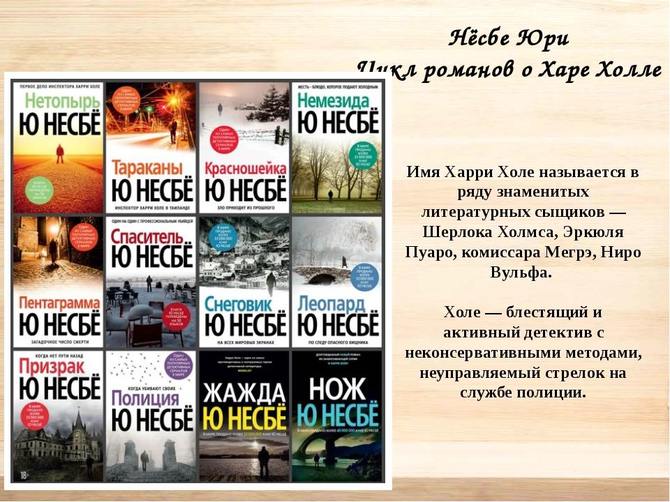 Нёсбе Юри Цикл романов о Харе Холле Имя Харри Холе называется в ряду знамени...