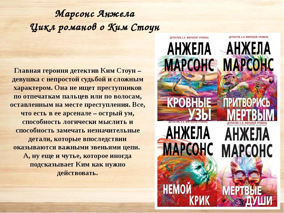Марсонс Анжела Цикл романов о Ким Стоун Главная героиня детективКимСтоун–...