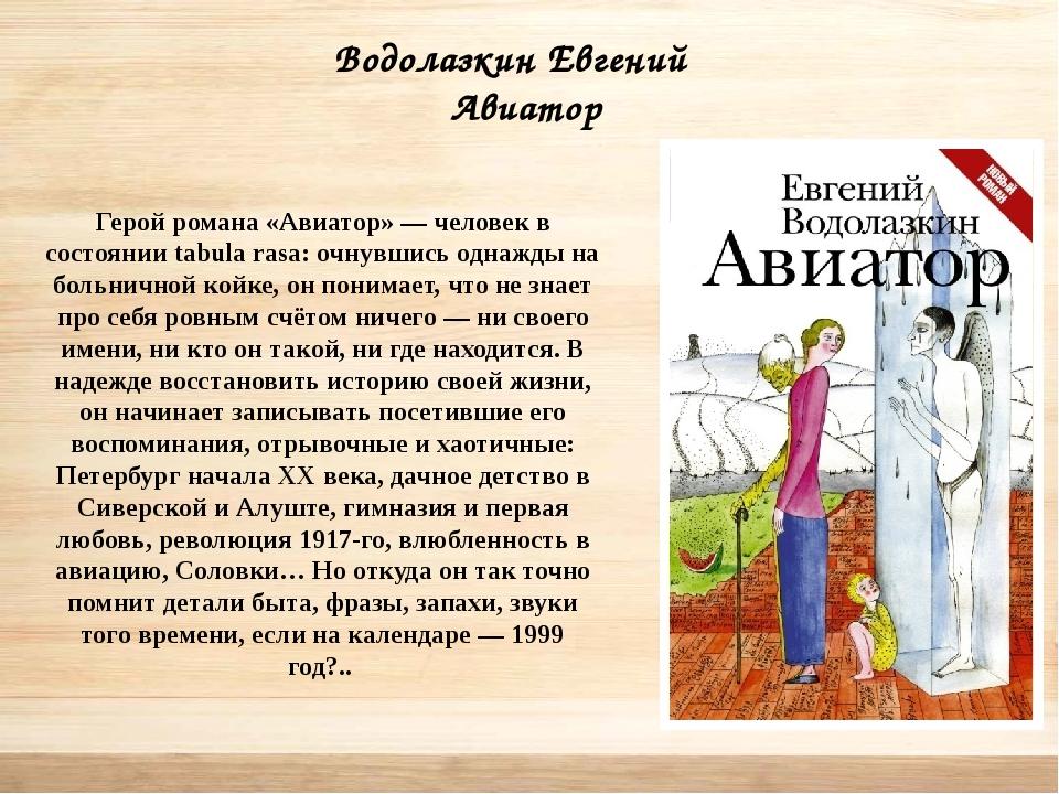 Водолазкин Евгений Авиатор Герой романа «Авиатор» — человек в состоянии tabul...