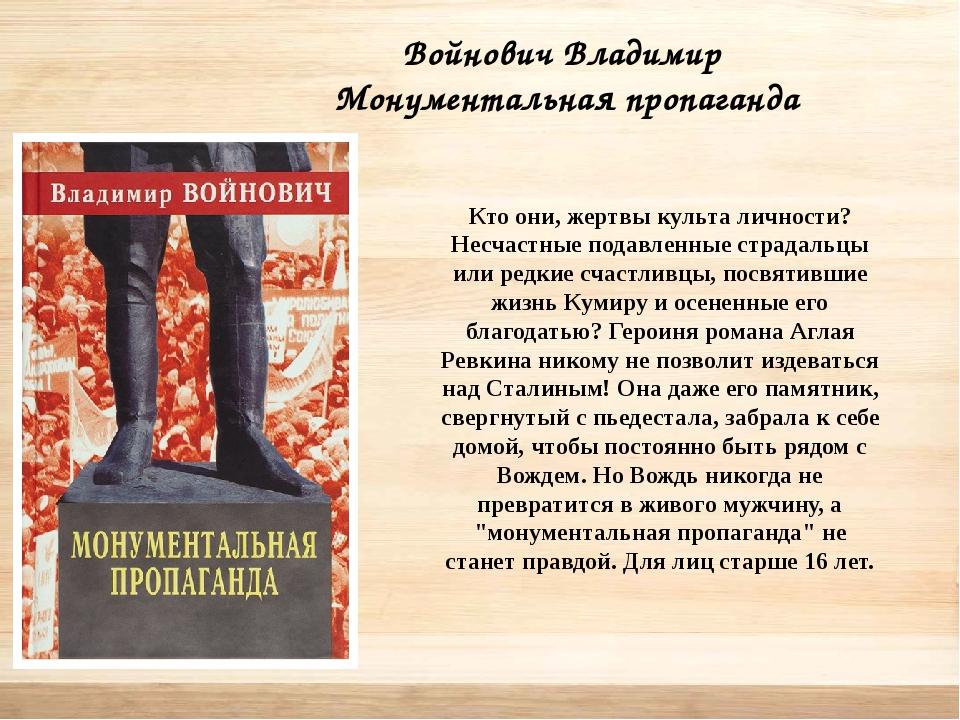 Войнович Владимир Монументальная пропаганда Кто они, жертвы культа личности?...