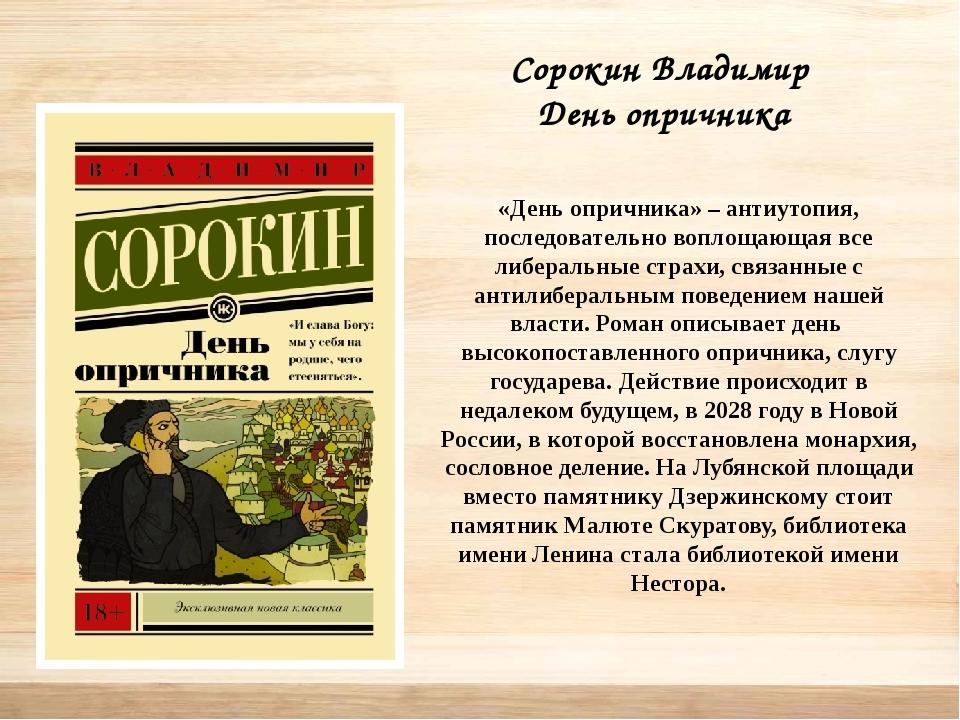 Сорокин Владимир День опричника «Деньопричника» – антиутопия, последовательн...