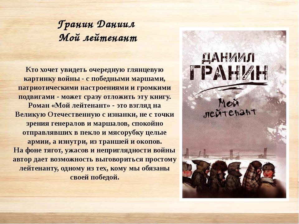 Гранин Даниил Мой лейтенант Кто хочет увидеть очередную глянцевую картинку во...