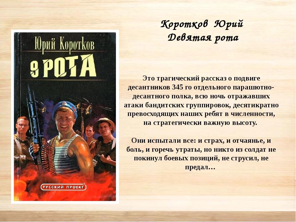 Коротков Юрий Девятая рота Это трагический рассказ о подвиге десантников 345...