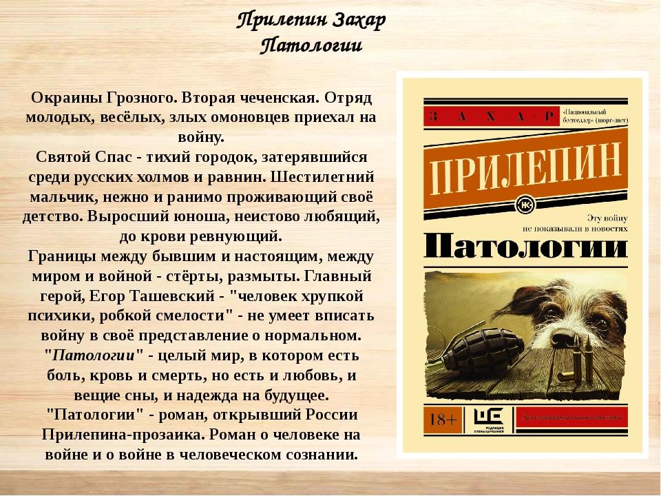 Прилепин Захар Патологии Окраины Грозного. Вторая чеченская. Отряд молодых, в...