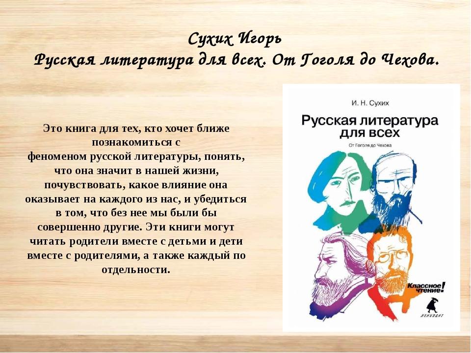 Сухих Игорь Русская литература для всех. От Гоголя до Чехова. Это книга для...